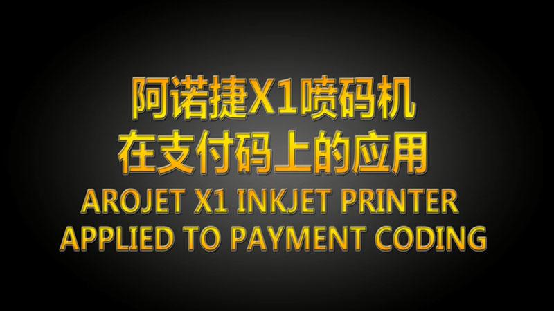 Is variable data inkjet printer tested before shipment?