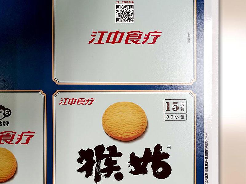 C2 Medium-speed wide-format inkjet printer applied to gift box packaging